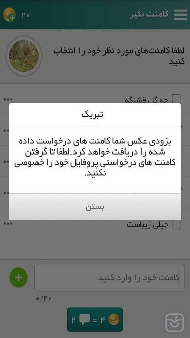 تصاویر کامنت بگیر اینستاگرام