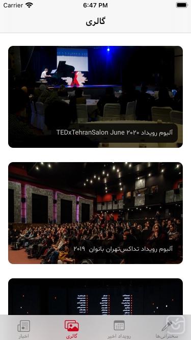 تصاویر تداکس تهران | TEDxTehran