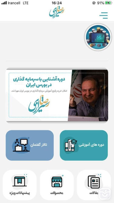 تصاویر Shirazi Academy