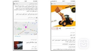 تصاویر تولید - نیازمندیهای صنایع تولیدی