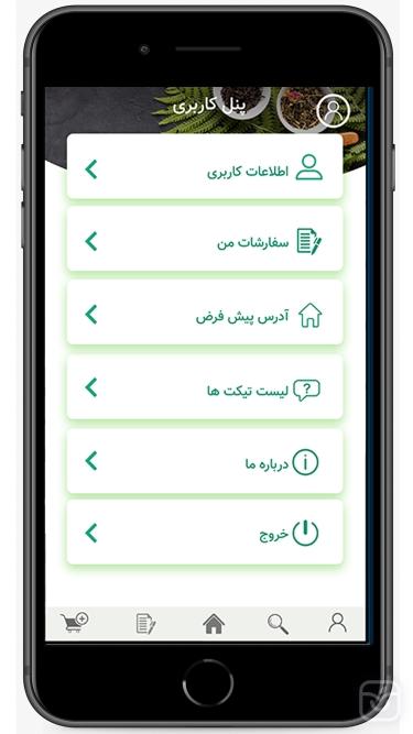 تصاویر طب11، فروشگاه اینترنتی طب اسلامی