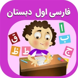 لوگو آموزش فارسی اول دبستان