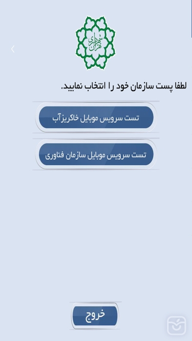 تصاویر مکاتبات اداری شهرداری