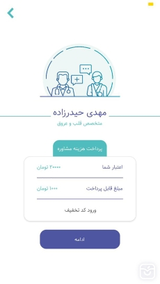 مطپ | مشاوره آنلاین پزشکی | Matap