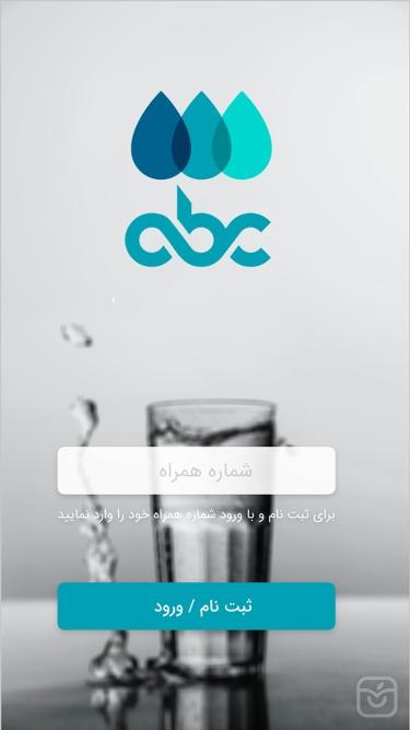 تصاویر آب سی | ABC
