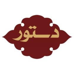 لوگو دستور - مجموعه تنقیحشده قوانین و مقررات حقوقی و کیفری