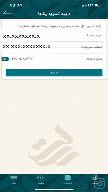 تصاویر همراه بانک رسالت | Resalat Bank