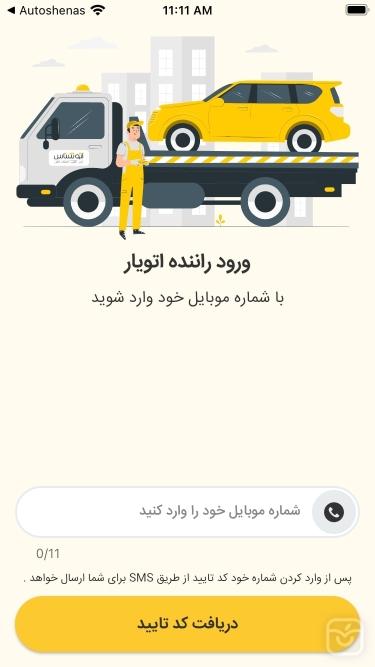 تصاویر اتویار برای راننده