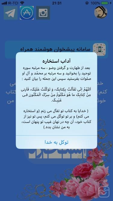 تصاویر استخاره با قرآن