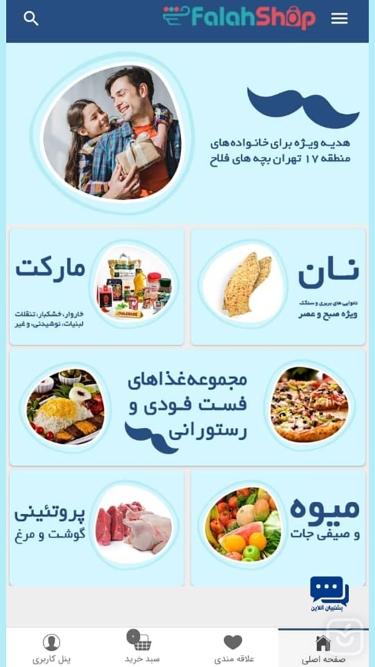 تصاویر فلاح شاپ | falahshop