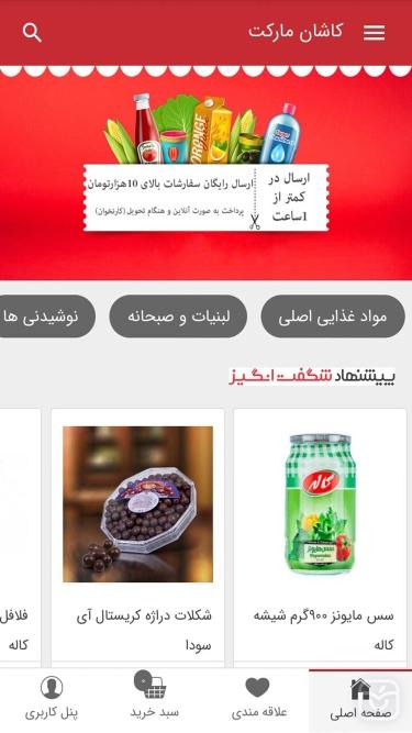 تصاویر کاشان مارکت | سوپر مارکت آنلاین