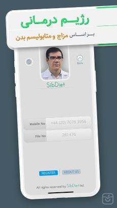 رژیم درمانی SibDiet