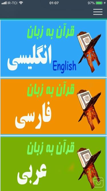 تصاویر قرآن(فارسی،انگلیسی،عربی)