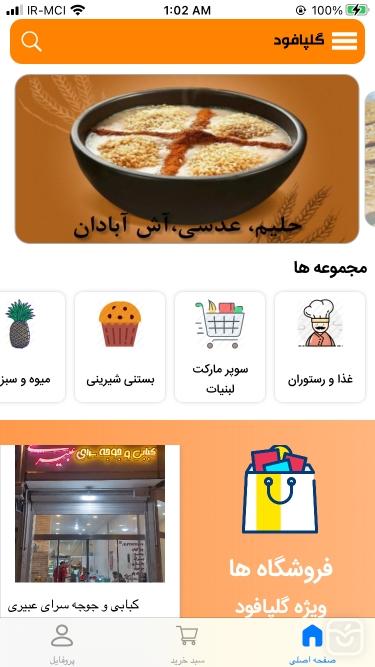 تصاویر گلپافود | Golpafood