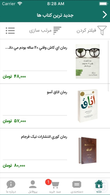 تصاویر کتابخوان