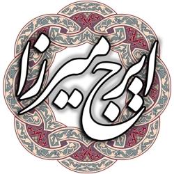 لوگو ایرج میرزا