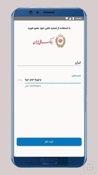 تصاویر رمزبان (رمز یکبار مصرف بانک ملی) | Ramzban