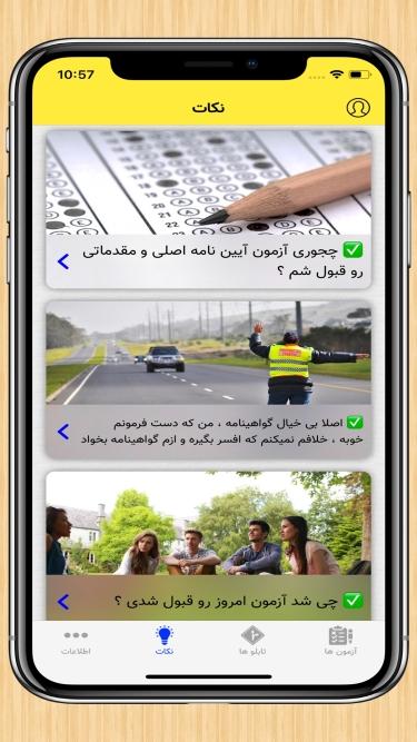 تصاویر سوالات آیین نامه رانندگی