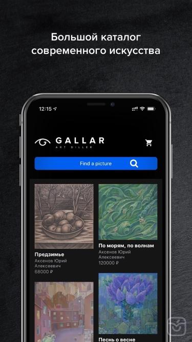 تصاویر Gallar
