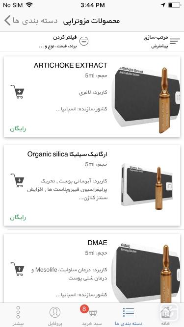 تصاویر ای ام اس مارکت | EMS Market