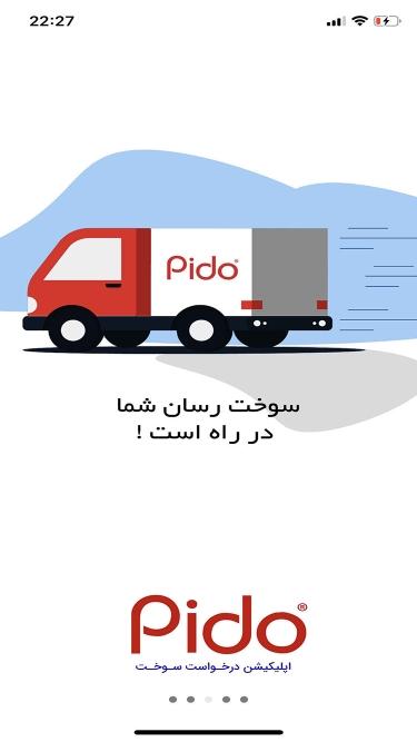 تصاویر پیدو