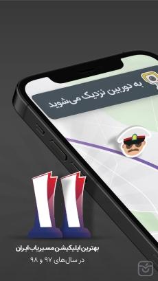 نشان - نقشه و مسیریاب سخن گوی فارسی