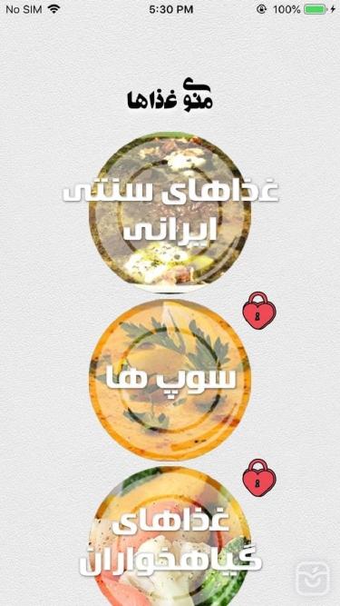 تصاویر  آشپزی (نسخهی رایگان) | Ashpazi Irani آشپزی ایرانی