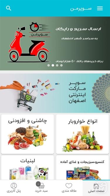 تصاویر سوپرمن - سوپرمارکت اینترنتی اصفهان
