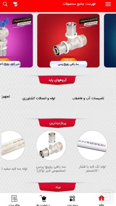 تصاویر لیست محصولات