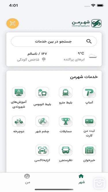 تصاویر اپلیکیشن شهروندی شهرمن   shahreman