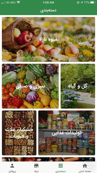 تصاویر  بازار روز ایرانیان