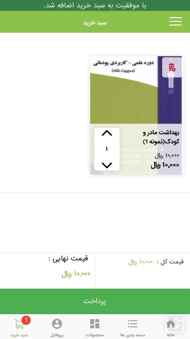 تصاویر فایل البرز