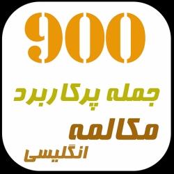 لوگو ۹۰۰ جمله پرکاربرد انگلیسی