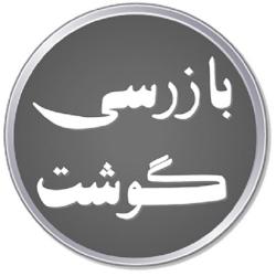لوگو بازرسی گوشت