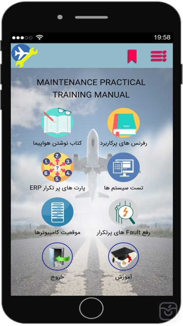 تصاویر Airbus Technical Book