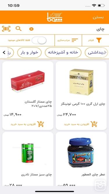 تصاویر فروشگاه اینترنتی شوکا