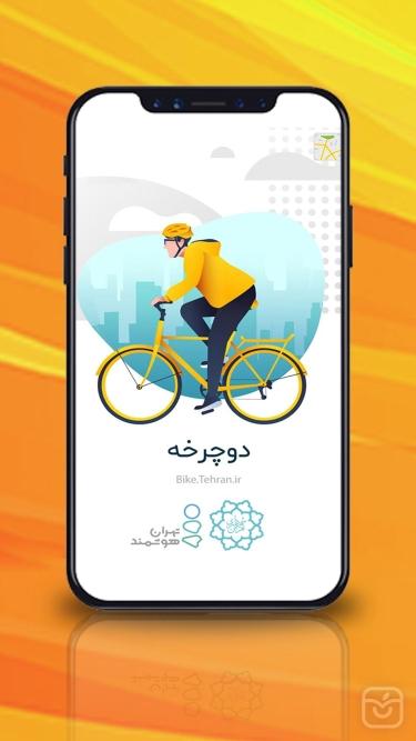 تصاویر اپلیکیشن دوچرخه