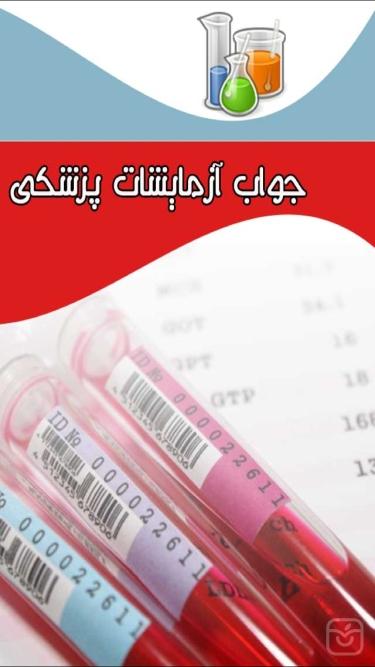 تصاویر جواب آزمایشات پزشکی