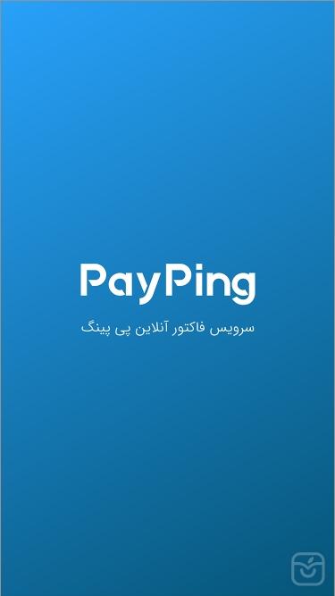 تصاویر پیپینگ | PayPing