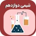 آموزش شیمی دوازدهم