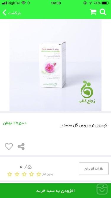 تصاویر  داروخانه گیاهی زجاج کلاب   Zojajclub herbal pharmacy