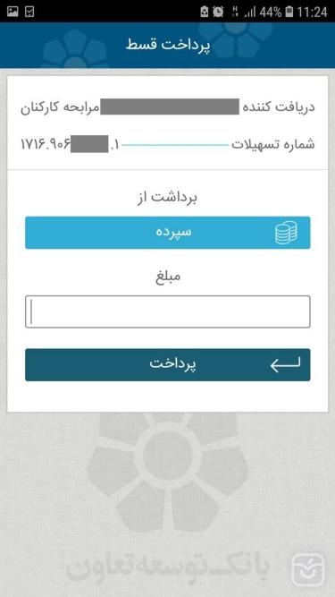 تصاویر همراه بانک توسعه تعاون   Tose-e Taavon Bank