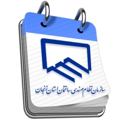 لوگو سررسید سازمان نظام مهندسی ساختمان زنجان