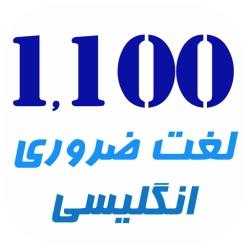 لوگو ۱۱۰۰ لغت ضروری