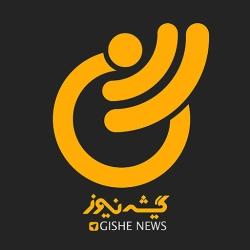 لوگو گیشه نیوز | GishehNews