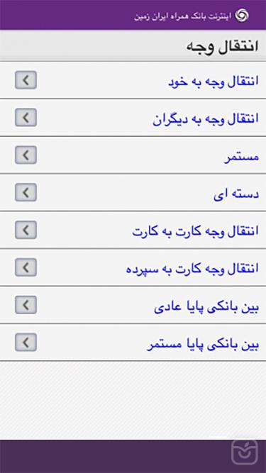 تصاویر همراه بانک ایران زمین