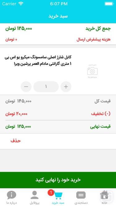 تصاویر احسان موبایل
