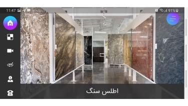 تصاویر اطلس سنگ | Atlas Sang
